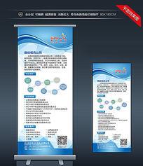 蓝色简约公司介绍易拉宝X展架设计模板