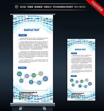 蓝色简约科技易拉宝设计模板