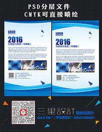 蓝色科技企业展板psd文件