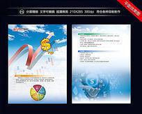 蓝色科技网络金融管家单页设计