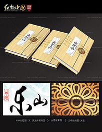 乐山论道记事台历封面设计图片模板