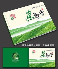 绿茶文化画册封面