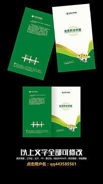 绿色公司员工会员宣传手册模板