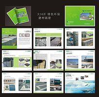 绿色环保建筑材料产品画册