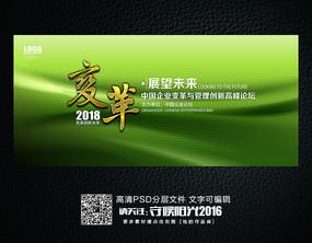 绿色简约环保创意活动背景展板设计