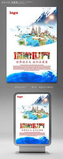 旅行社环游世界海报宣传设计