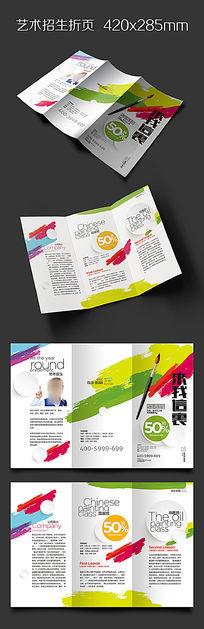 美术班招生折页版式设计