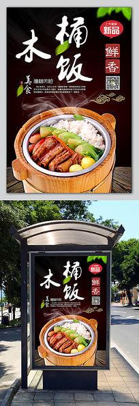 木桶饭美食海报