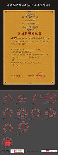 欧式花边经销商授权证书模板