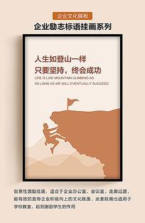 攀登攀岩登山企业创意励志标语挂画