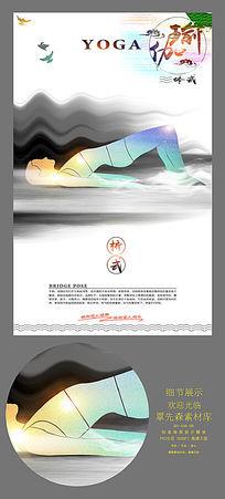 瑜伽桥式动作海报设计