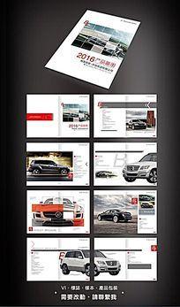汽车产品手册