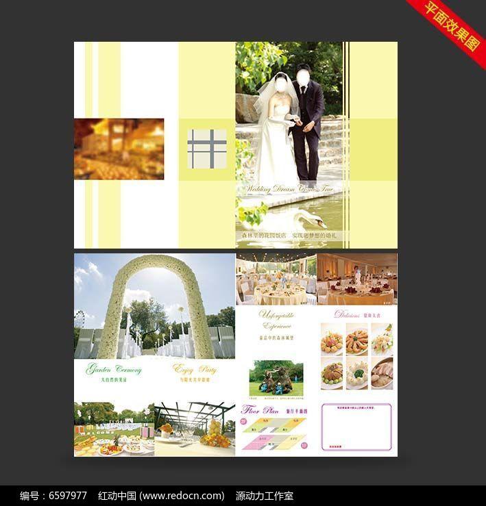 清新自然豪华蜜月婚礼婚宴手册图片