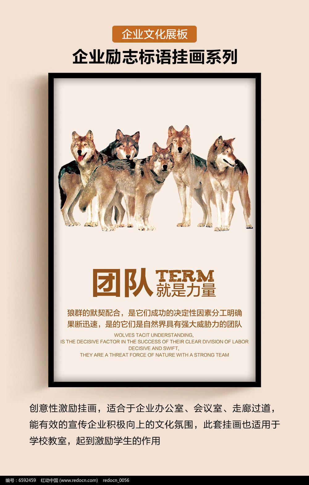 企业励志标语挂画狼团队展板图片