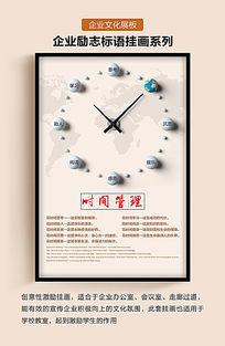 企业文化励志标语展板时间管理