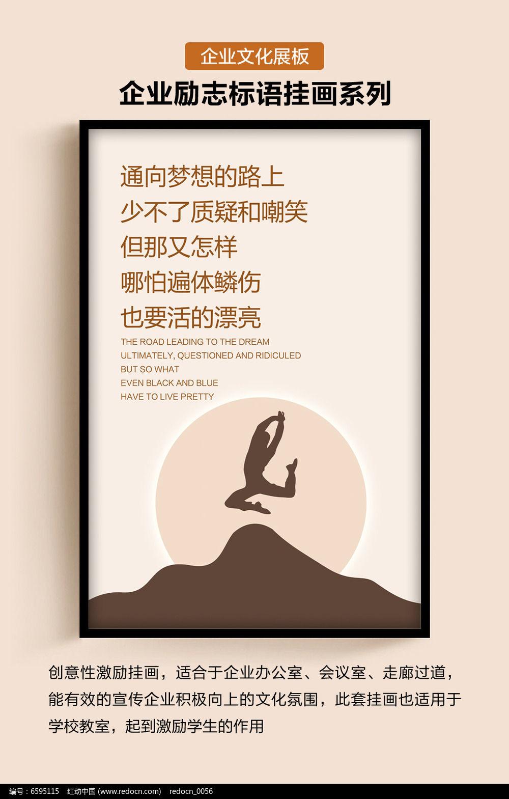 企业文化展板为梦想奋斗创意励志挂画