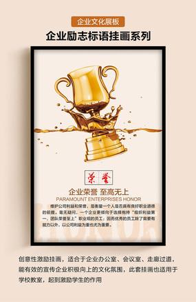 荣誉正能量励志简约企业文化展板图片