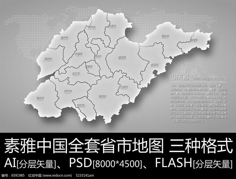 山东省地图设计ai素材下载