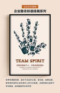 设计团队企业文化学校励志展板