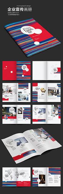 时尚炫彩企业画册版式设计