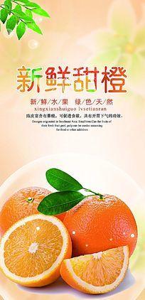 水果背景海报设计