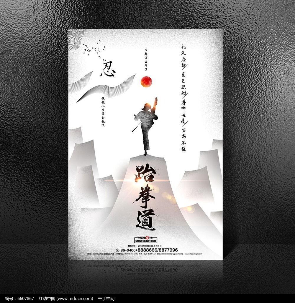 水墨跆拳道培训班招生宣传海报设计图片