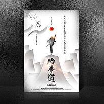 水墨跆拳道培训班招生宣传海报设计