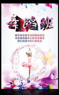 暑假舞蹈培训招生海报