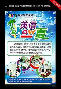 暑假夏令营出行宣传海报展板