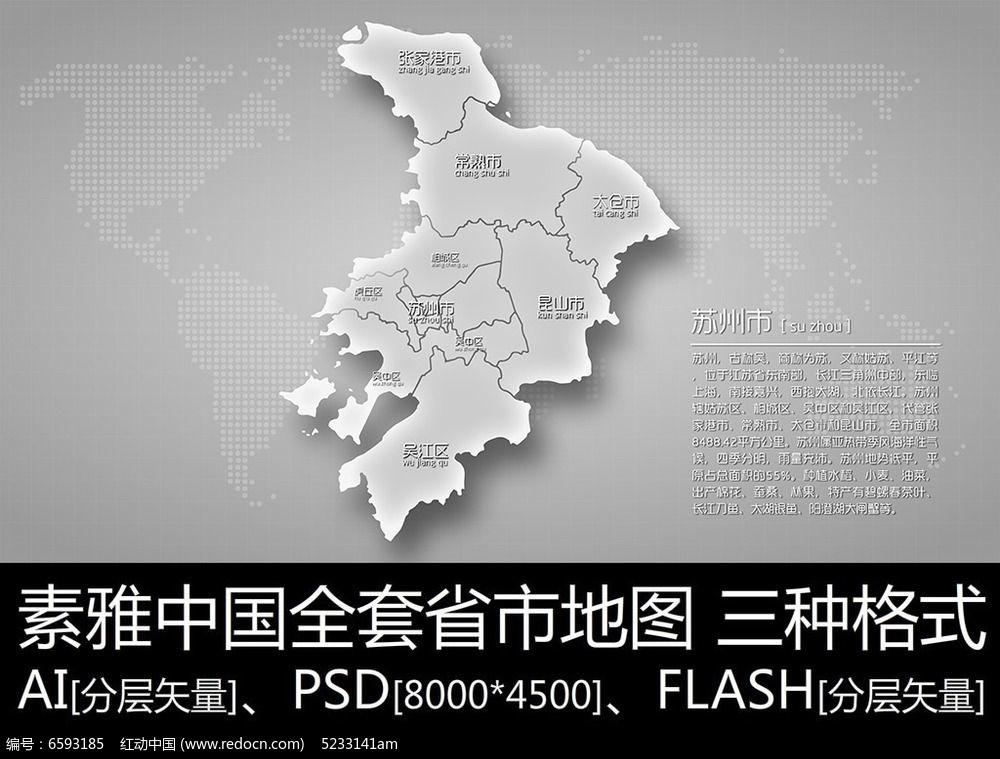 苏州市地图ai素材下载_地图设计图片