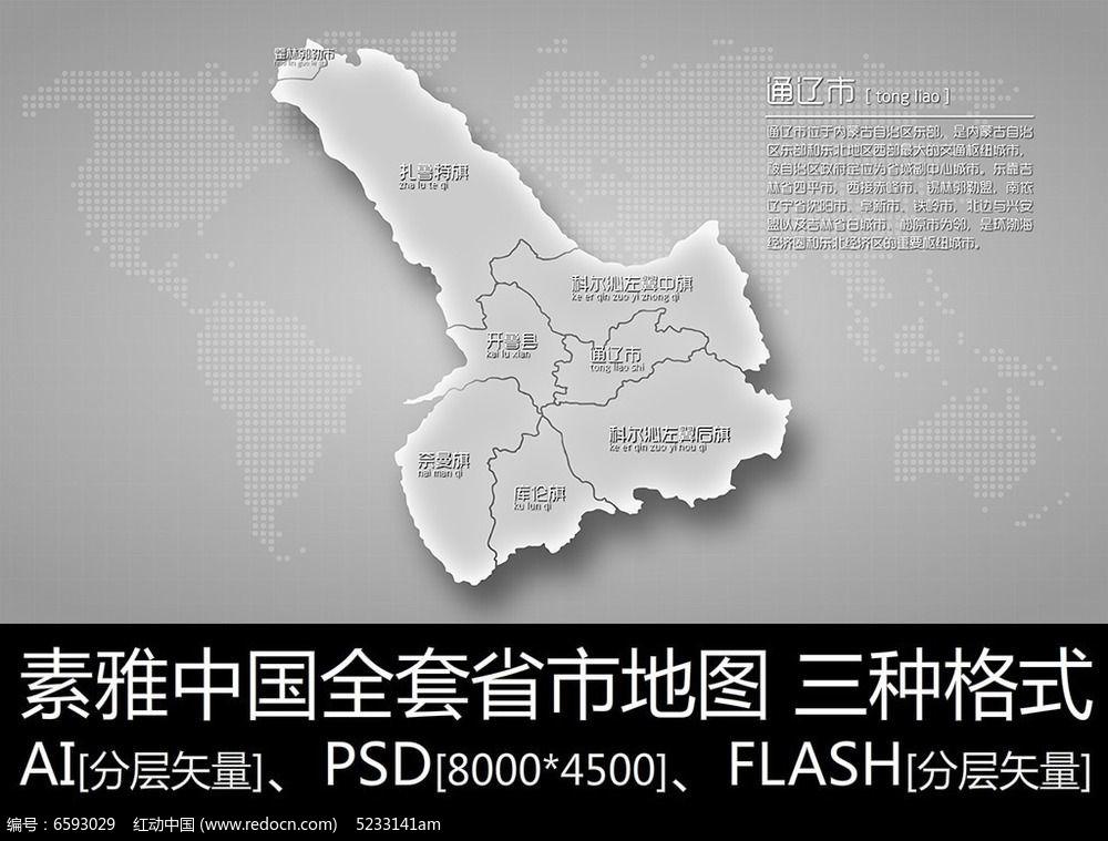 通辽市地图