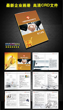 网络科技公司员工手册
