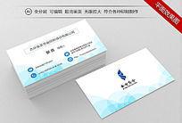 现代企业简约蓝色名片名片模板下载