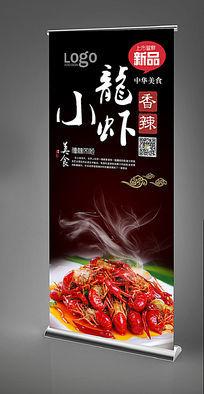 小龙虾美食文化展架设计