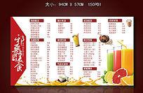 夏日果汁饮料菜单
