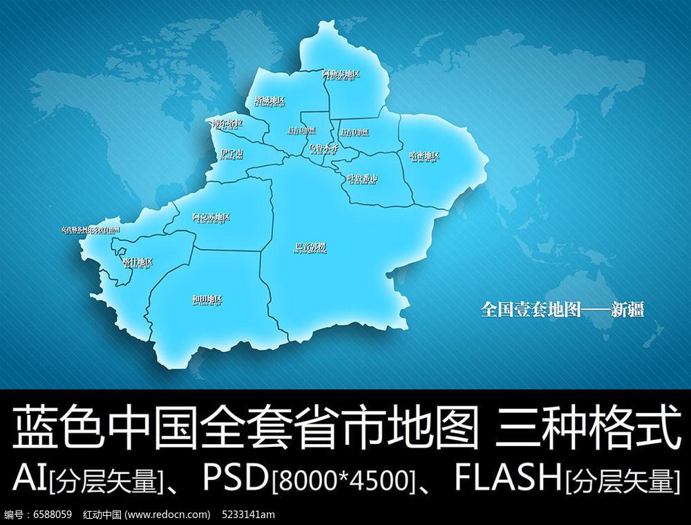 新疆省地图设计