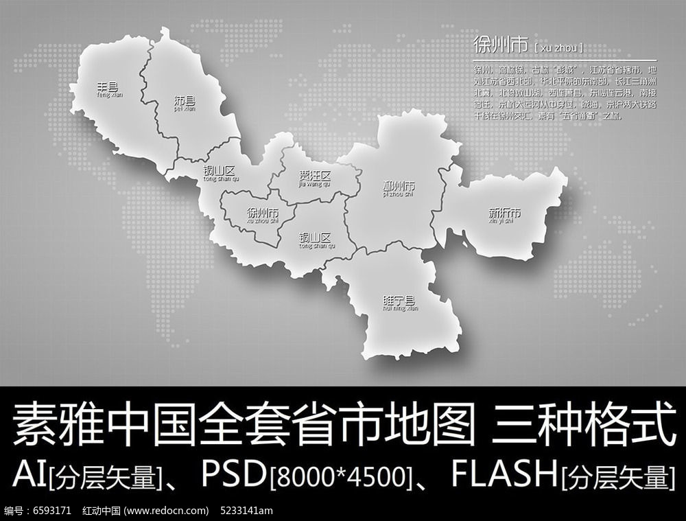 徐州市地图