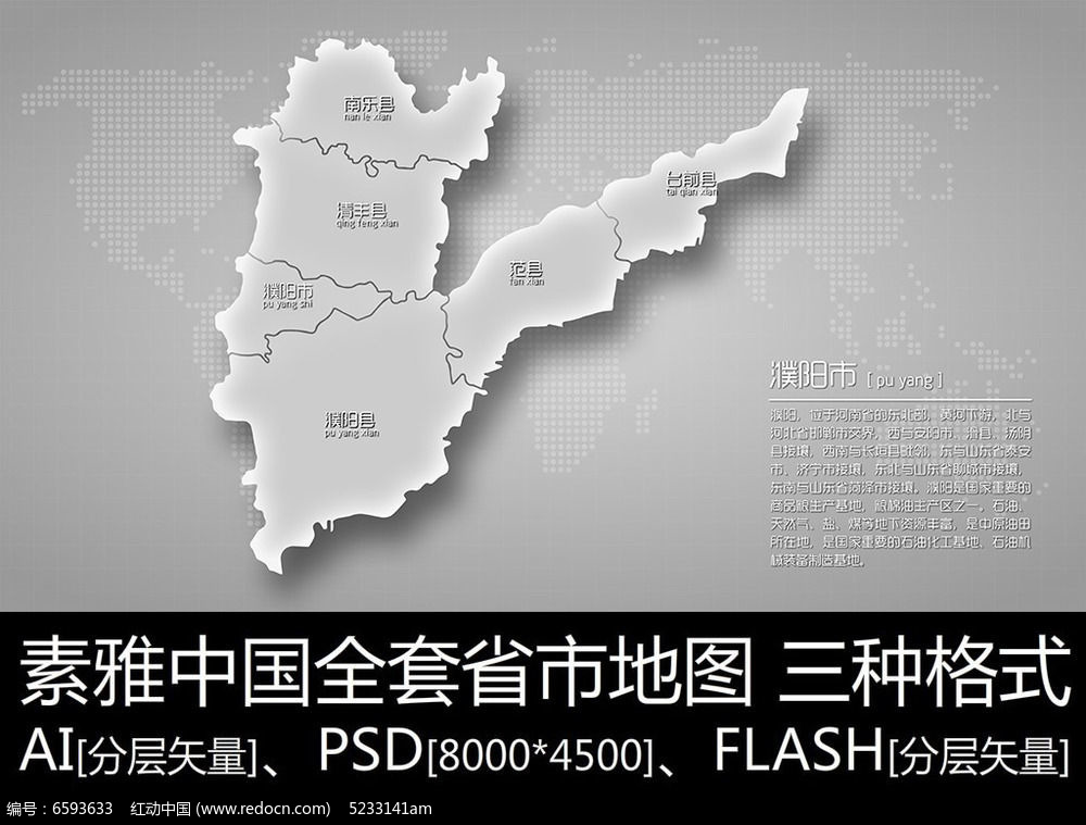 濮阳市地图图片