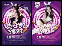 夜店兎女郎派对海报模版