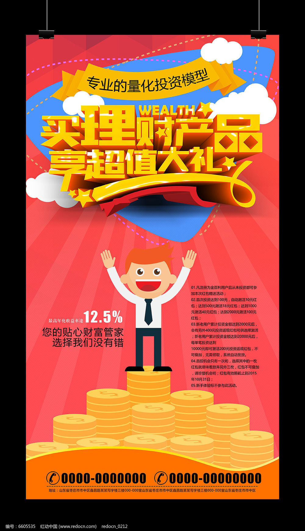 银行投资理财公司海报设计图片
