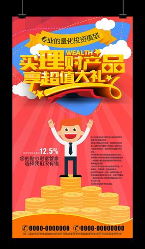 银行投资理财公司海报设计