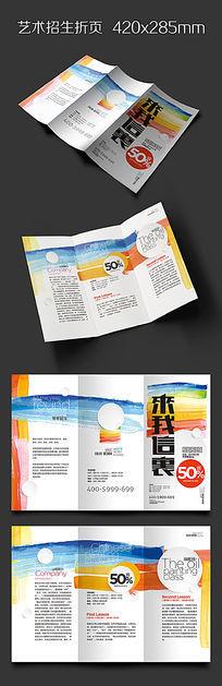 艺术班招生折页版式设计