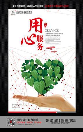 用心服务简约时尚企业文化展板设计 PSD