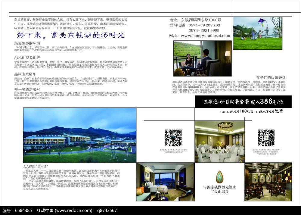 杂志排版图文排版cdr素材下载_杂志设计图片_编号图片