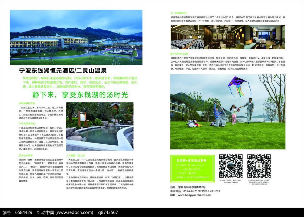 杂志排版照片图文排版cdr素材下载_杂志设计图片图片