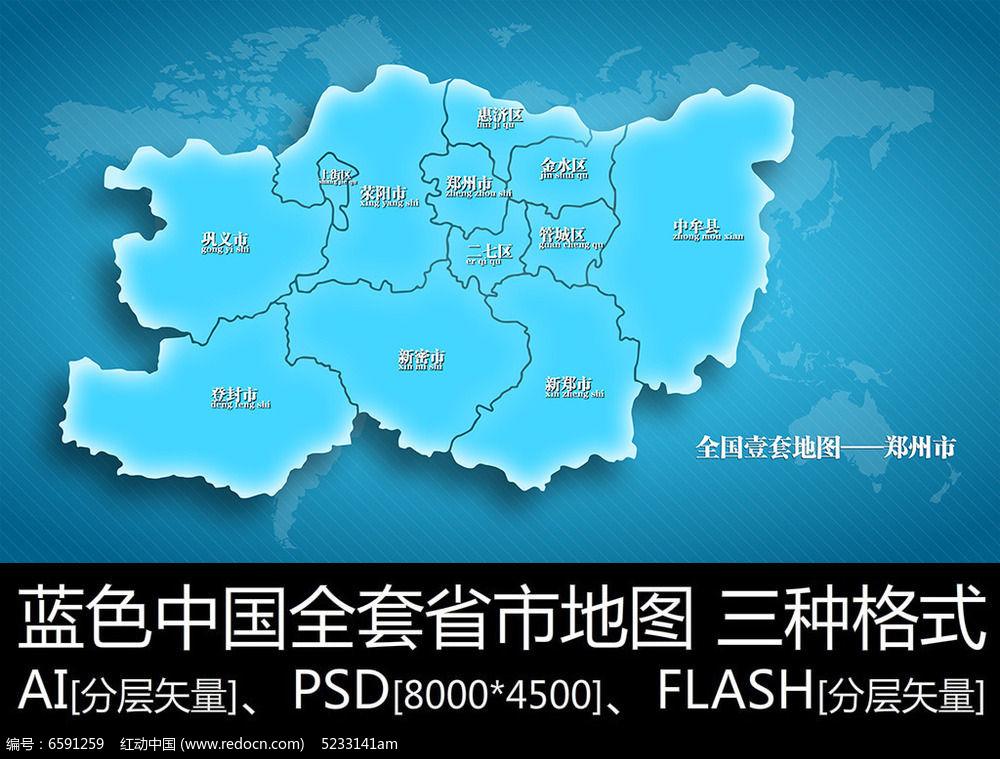 郑州市地图设计