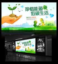 珍惜能源绿色低碳环保主题公益海报