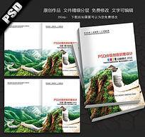 中国风格封面设计
