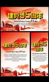 中国风建党95周年海报套装