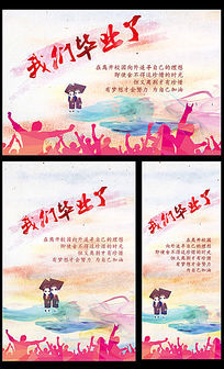 中国风水彩我们毕业了海报设计